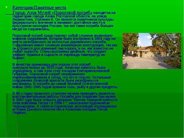 Категория:Памятные места Город:Азов Музей «Пороховой погреб» находится на те...