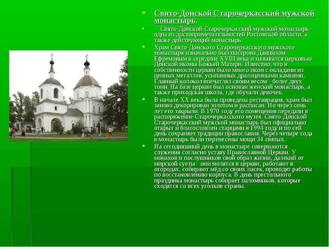 Свято-Донской Старочеркасский мужской монастырь. Свято-Донской Старочеркасски...