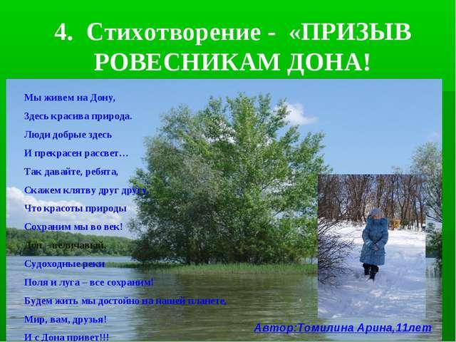 4. Стихотворение - «ПРИЗЫВ РОВЕСНИКАМ ДОНА! Мы живем на Дону, Здесь красива п...