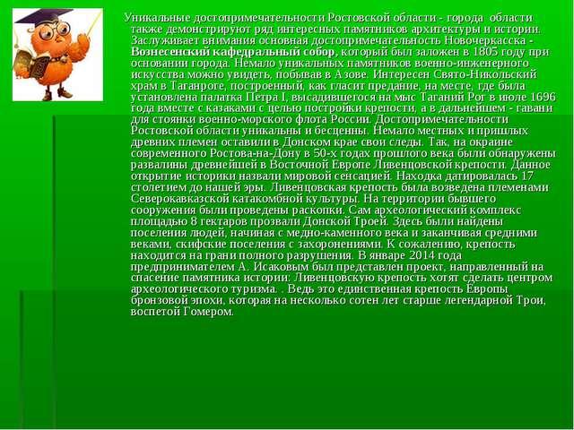 Уникальные достопримечательности Ростовской области - города области также д...