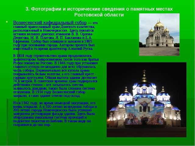 3. Фотографии и исторические сведения о памятных местах Ростовской области Во...