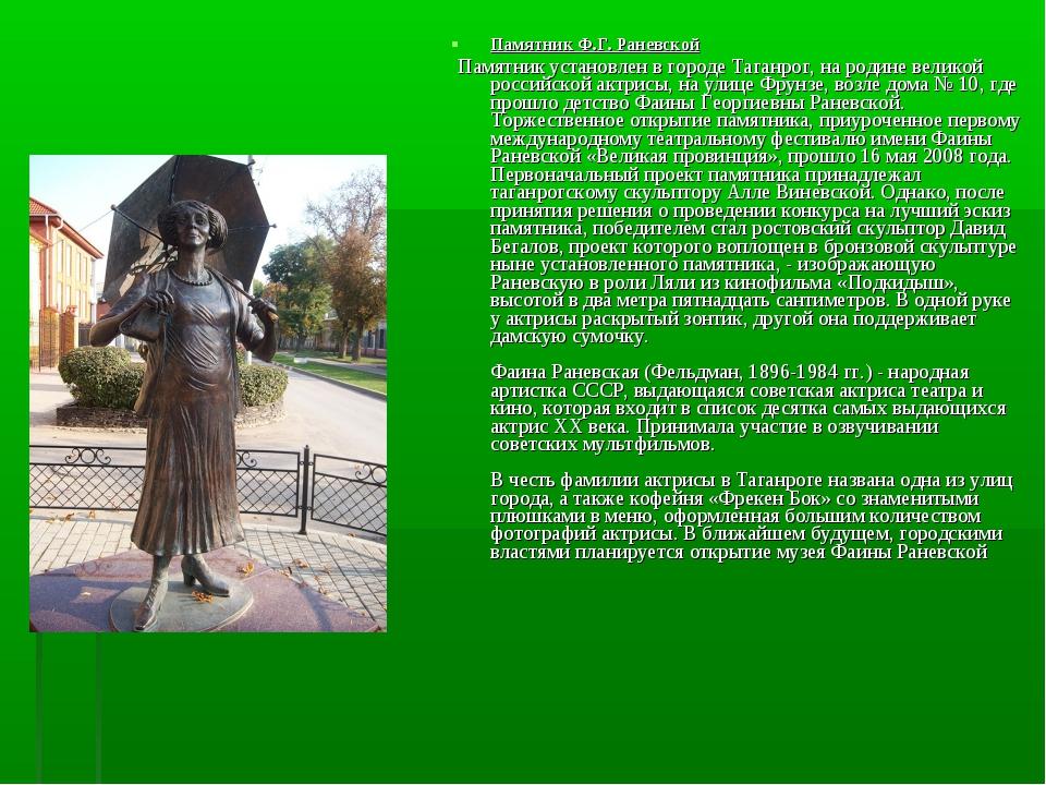 Памятник Ф.Г. Раневской Памятник установлен в городе Таганрог, на родине вели...