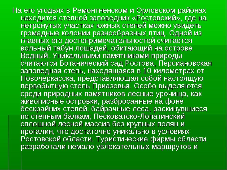 На его угодьях в Ремонтненском и Орловском районах находится степной заповедн...