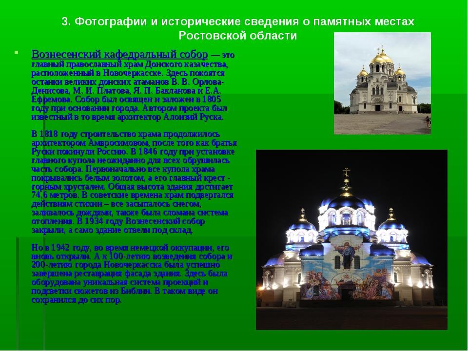 Доклад о памятных местах 7429