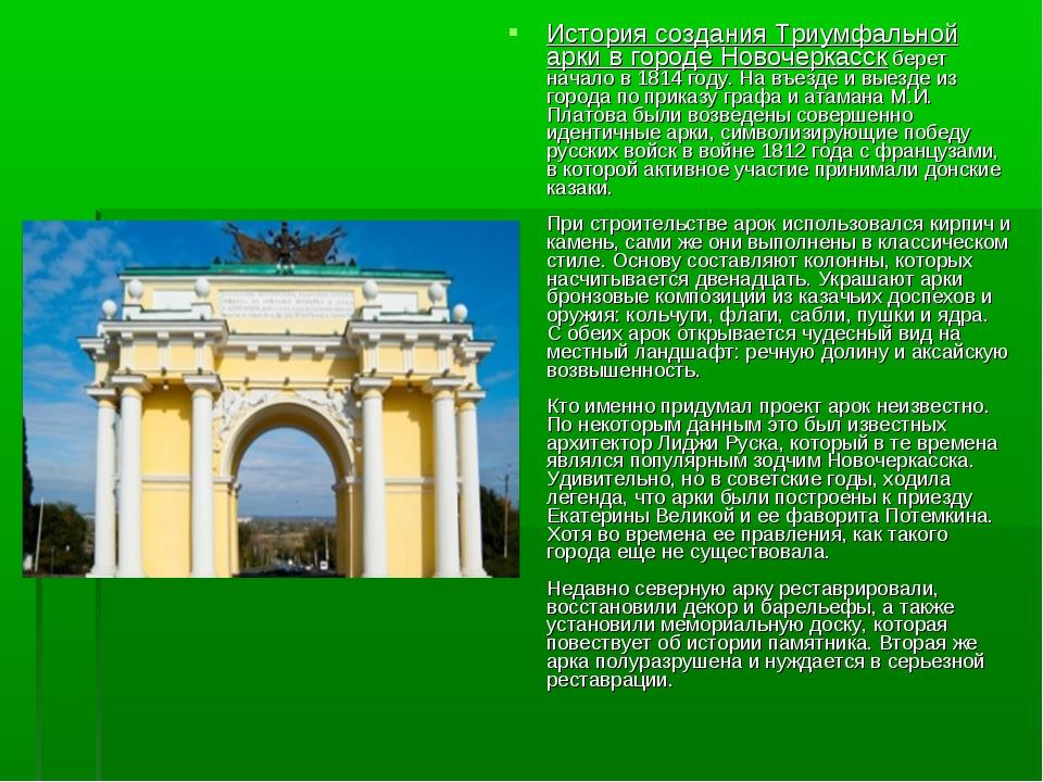 История создания Триумфальной арки в городе Новочеркасск берет начало в 1814...