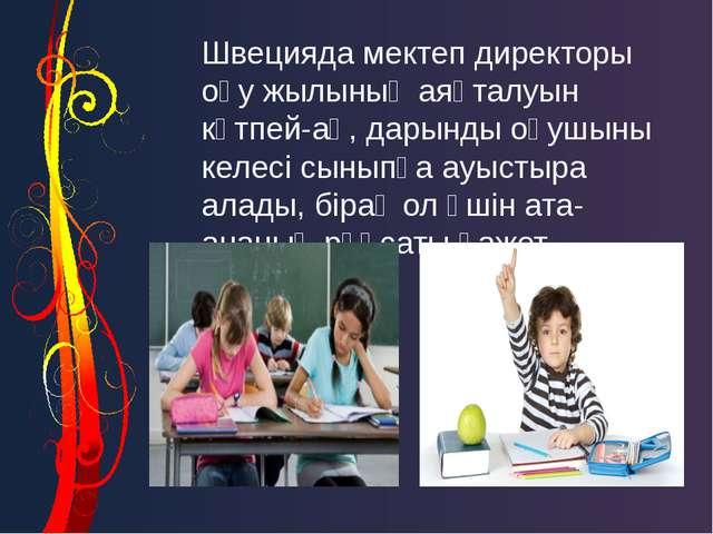 Швецияда мектеп директоры оқу жылының аяқталуын күтпей-ақ, дарынды оқушыны ке...