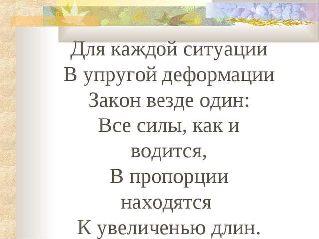 Для каждой ситуации В упругой деформации Закон везде один: Все силы, как и во...
