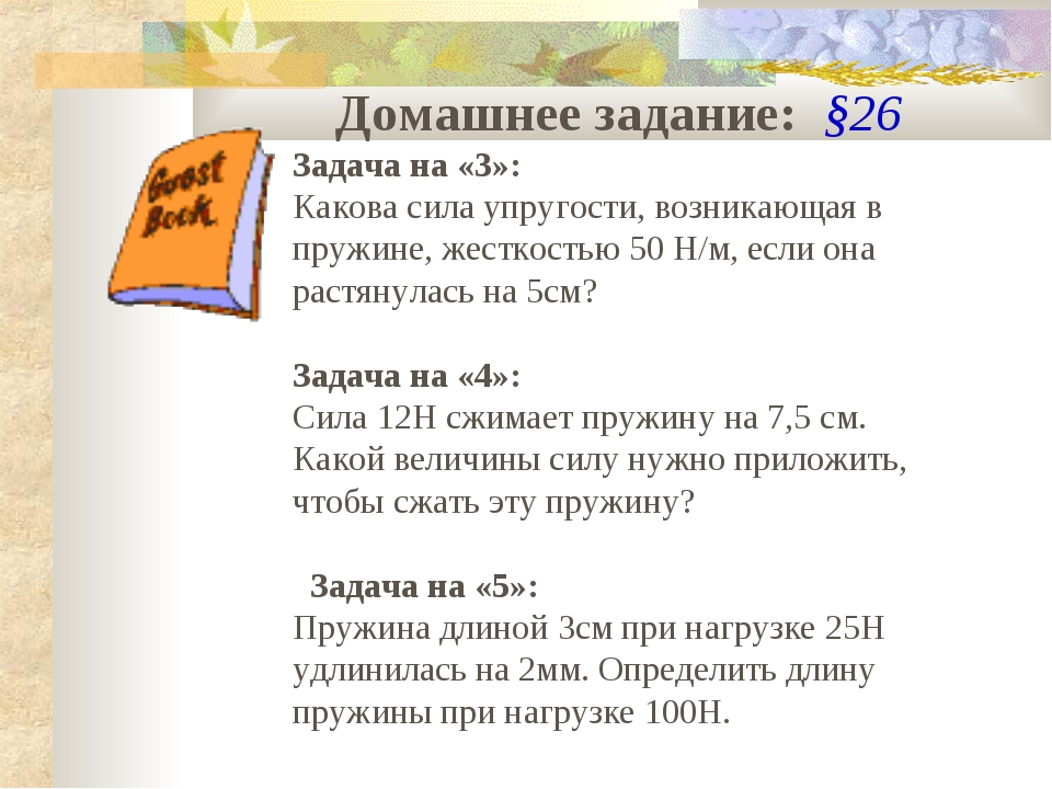 Домашнее задание: §26 Задача на «3»: Какова сила упругости, возникающая в пру...
