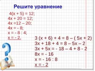 3 (х + 6) + 4 = 8 – ( 5х + 2) 3х + 18 + 4 = 8 – 5х – 2 3х + 5х = - 18 – 4 + 8