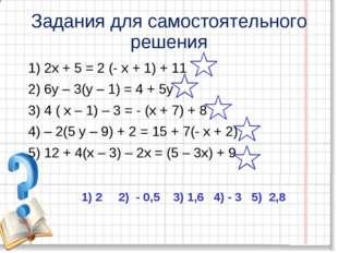 Задания для самостоятельного решения 1) 2х + 5 = 2 (- х + 1) + 11 2) 6у – 3(у