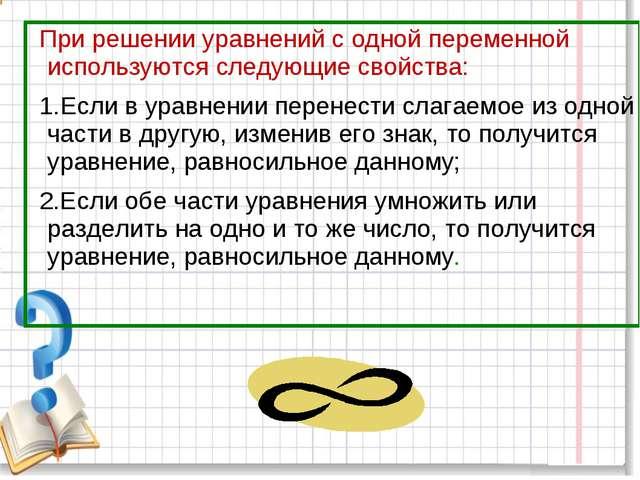 При решении уравнений с одной переменной используются следующие свойства: 1....