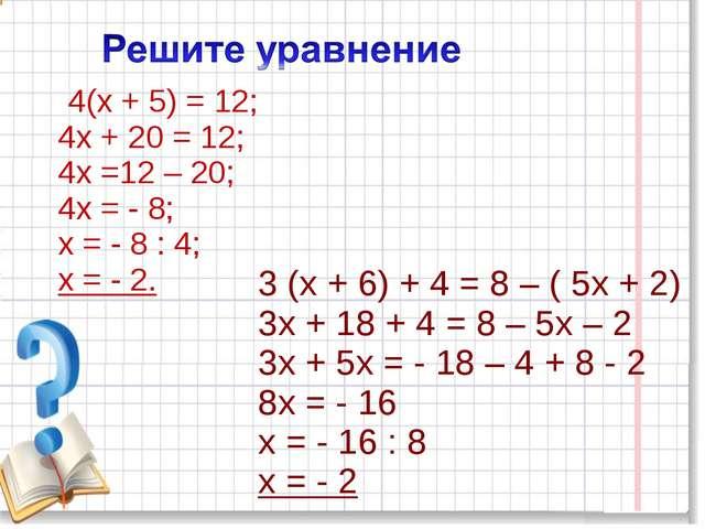 3 (х + 6) + 4 = 8 – ( 5х + 2) 3х + 18 + 4 = 8 – 5х – 2 3х + 5х = - 18 – 4 + 8...