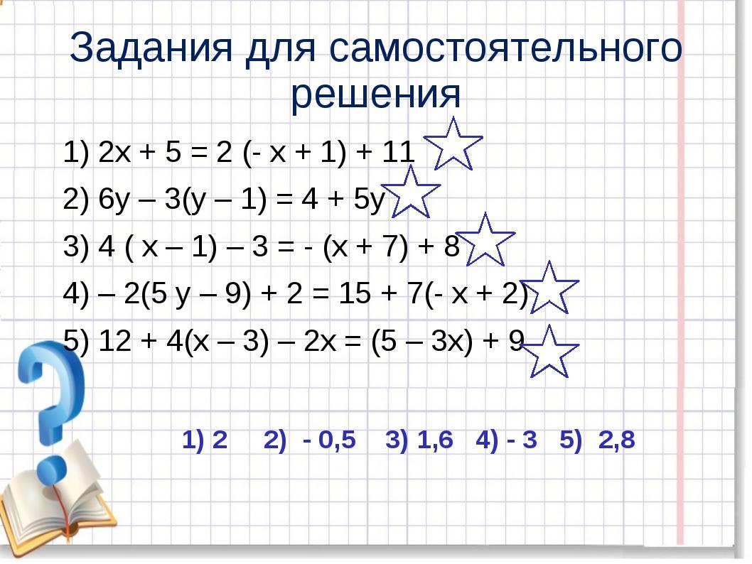Задания для самостоятельного решения 1) 2х + 5 = 2 (- х + 1) + 11 2) 6у – 3(у...