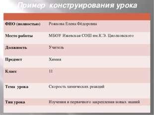Пример конструирования урока ФИО (полностью) Рожкова Елена Фёдоровна Место ра