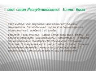 Қазақстан Республикасының Елтаңбасы   1992 жылдың 4-ші маусымы Қазақстан Ре