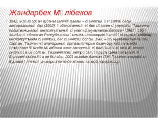 Жандарбек Мәлібеков 1942, Жаңақорған ауданы Екпінді ауылы – сәулетші. ҚР Елта
