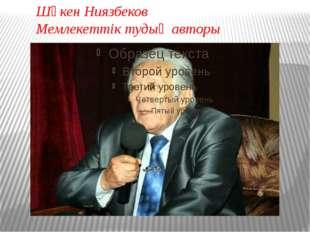 Шәкен Ниязбеков Мемлекеттік тудың авторы