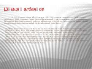 Шәмші Қалдаяқов 15.8. 1930, Отырар ауданы Шәуілдір ауылы – 29.2.1992, Алматы
