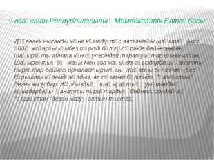 Қазақстан Республикасының Мемлекеттiк Елтаңбасы Дөңгелек нысанды және көгiлдi