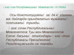 Қазақстан Республикасының Мемлекеттiк әНҰРАНЫ Осы Конституциялық заңда көздел
