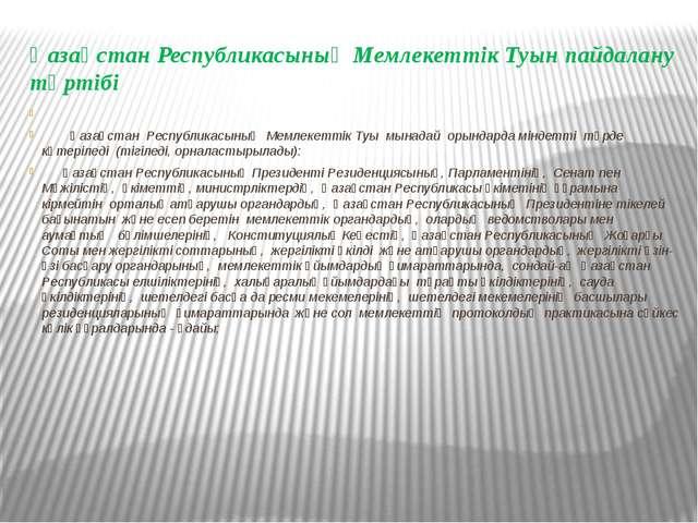 Қазақстан Республикасының Мемлекеттiк Туын пайдалану тәртiбi  Қазақстан Респ...
