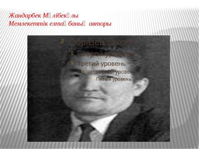 Жандарбек Мәлібекұлы Мемлекеттік елтаңбаның авторы