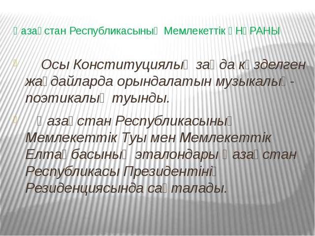 Қазақстан Республикасының Мемлекеттiк әНҰРАНЫ Осы Конституциялық заңда көздел...