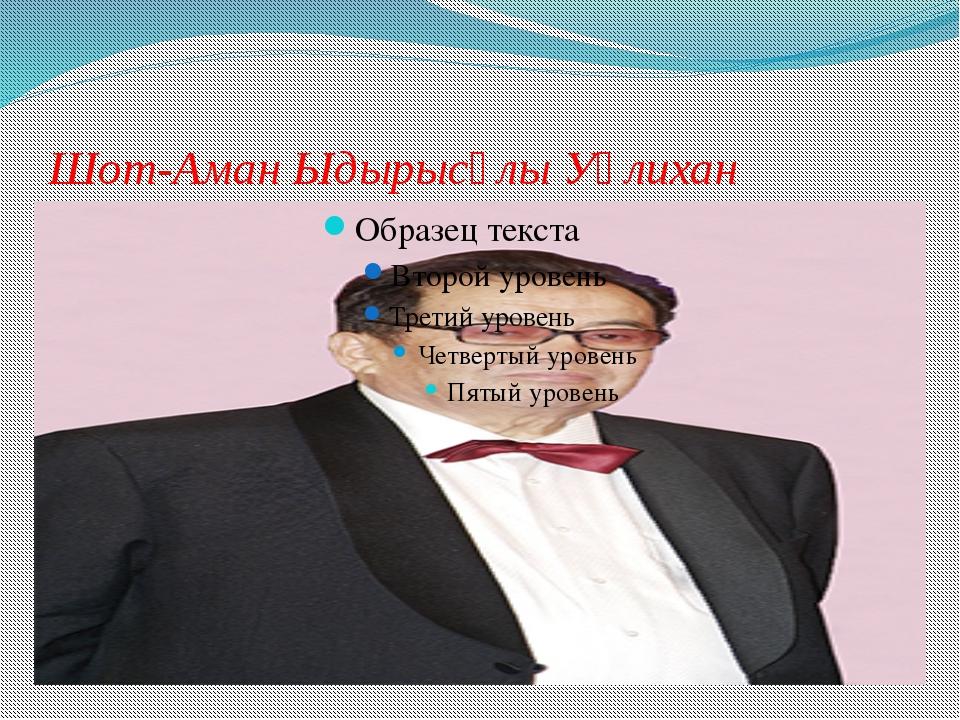 Шот-Аман Ыдырысұлы Уәлихан