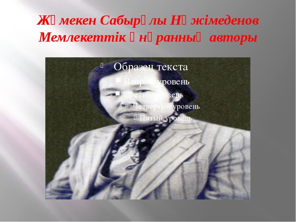 Жұмекен Сабырұлы Нәжімеденов Мемлекеттік әнұранның авторы