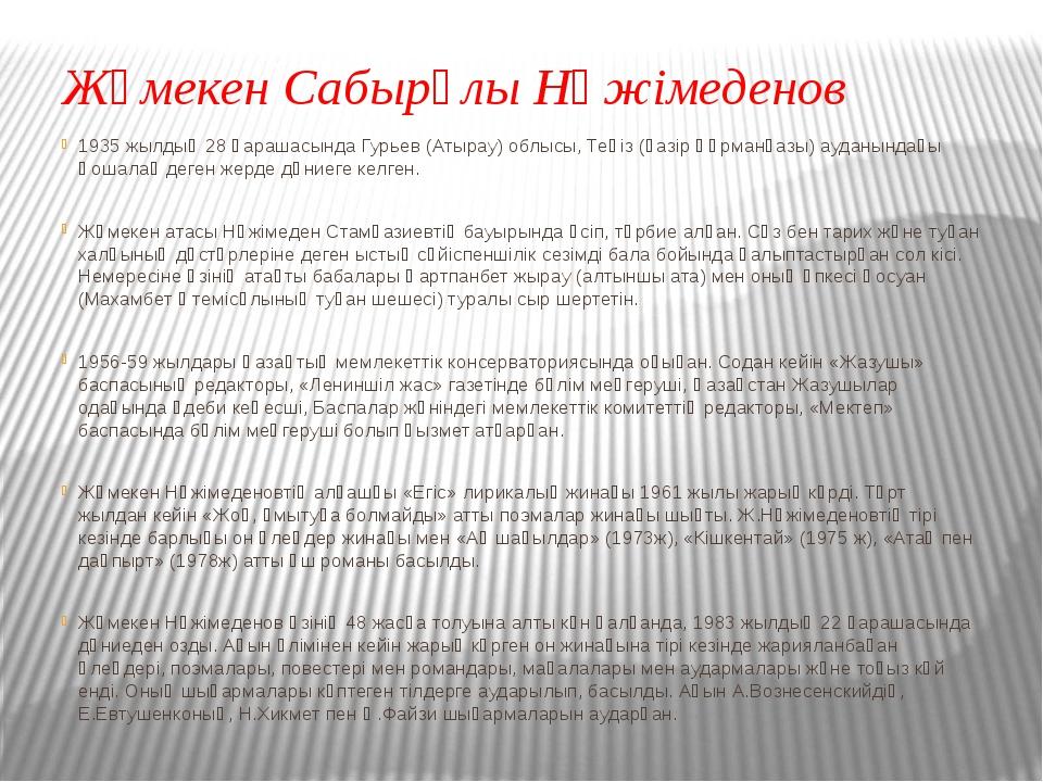 Жұмекен Сабырұлы Нәжімеденов 1935 жылдың 28 қарашасында Гурьев (Атырау) облыс...