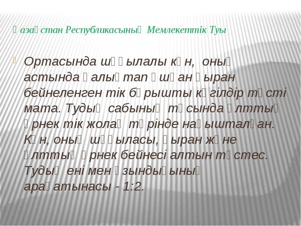 Қазақстан Республикасының Мемлекеттiк Туы Ортасында шұғылалы күн, оның астынд...