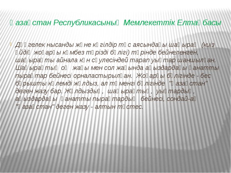Қазақстан Республикасының Мемлекеттiк Елтаңбасы Дөңгелек нысанды және көгiлдi...