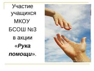 Участие учащихся МКОУ БСОШ №3 в акции «Рука помощи».
