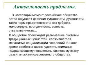 Актуальность проблемы. В настоящий момент российское общество остро ощущает д