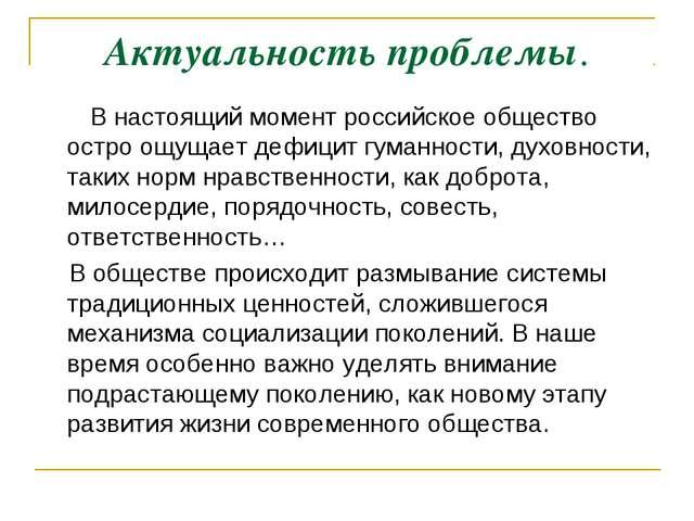 Актуальность проблемы. В настоящий момент российское общество остро ощущает д...