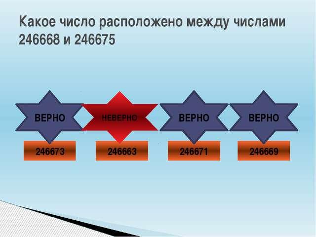 Какое число расположено между числами 246668 и 246675 246673 246663 246671 24...