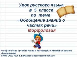 Урок русского языка в 5 классе по теме «Обобщение знаний о частях речи» Морфо