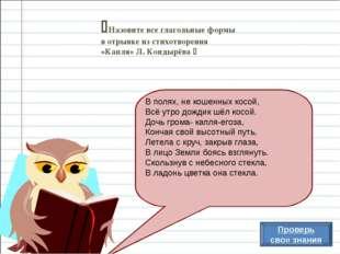 Назовите все глагольные формы в отрывке из стихотворения «Капля» Л. Кондырёв
