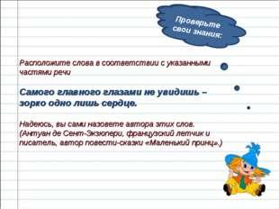 Расположите слова в соответствии с указанными частями речи Самого главного гл