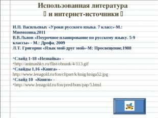 Использованная литература  и интернет-источники  И.П. Васильевых «Уроки рус