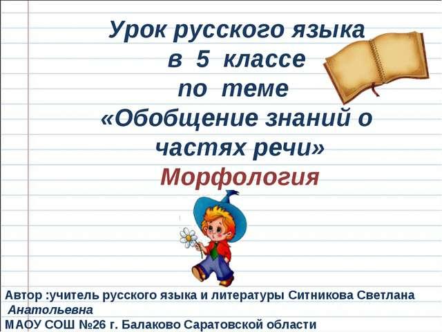 Урок русского языка в 5 классе по теме «Обобщение знаний о частях речи» Морфо...