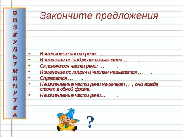 Закончите предложения Изменяемые части речи: … . Изменение по падежам называ...