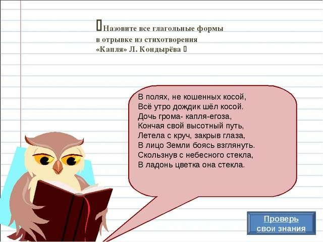 Назовите все глагольные формы в отрывке из стихотворения «Капля» Л. Кондырёв...