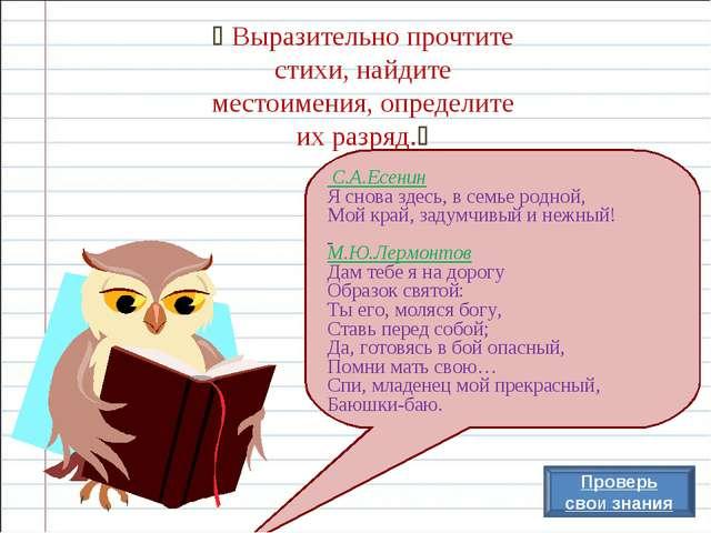  Выразительно прочтите стихи, найдите местоимения, определите их разряд. С....