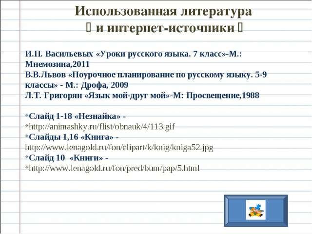 Использованная литература  и интернет-источники  И.П. Васильевых «Уроки рус...
