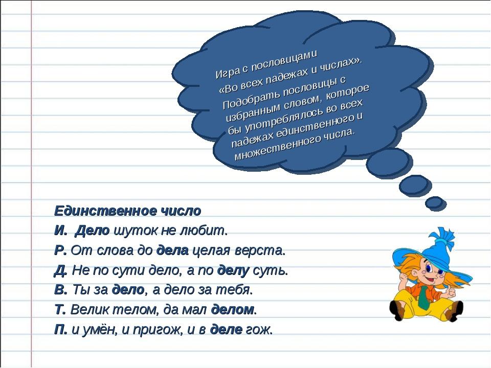 Игра с пословицами «Во всех падежах и числах». Подобрать пословицы с избранны...