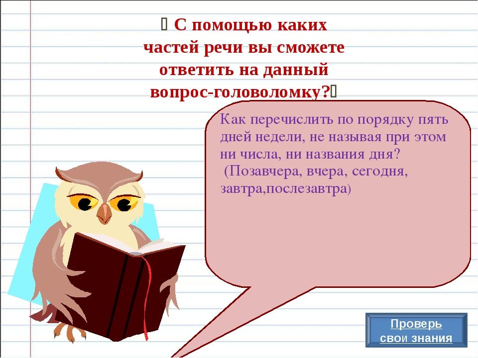  С помощью каких частей речи вы сможете ответить на данный вопрос-головоломк...