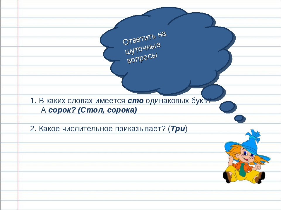 Ответить на шуточные вопросы 1. В каких словах имеется сто одинаковых букв? А...