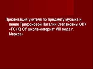 Презентация учителя по предмету музыка и пение Трифоновой Наталии Степановны