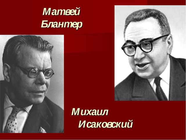 Матвей Блантер Михаил Исаковский